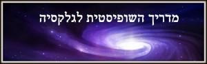 לוגו מדריך שופיסטית